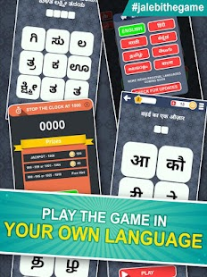 Game Jalebi - A Desi Word Game APK for Windows Phone