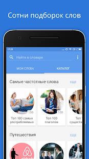 App Aword: учите английский язык: английские слова APK for Kindle