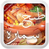 Download طبخ سميرة APK to PC