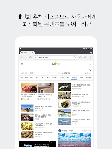 다음 - Daum screenshot 11
