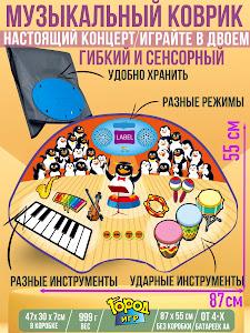Музыкальные инструменты серии Город Игр, GN-12590