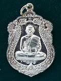 เหรียญหลวงพ่อคูณ ปริสุทโธ วัดพายับ ปี2553