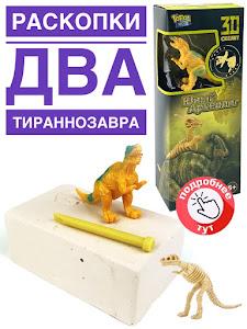 """Игровой набор серии """"Юный Археолог"""", 507B-2"""