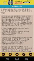 Screenshot of 경찰공무원 해설집