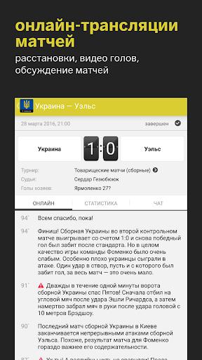 Сборная Украины+ Tribuna.com - screenshot