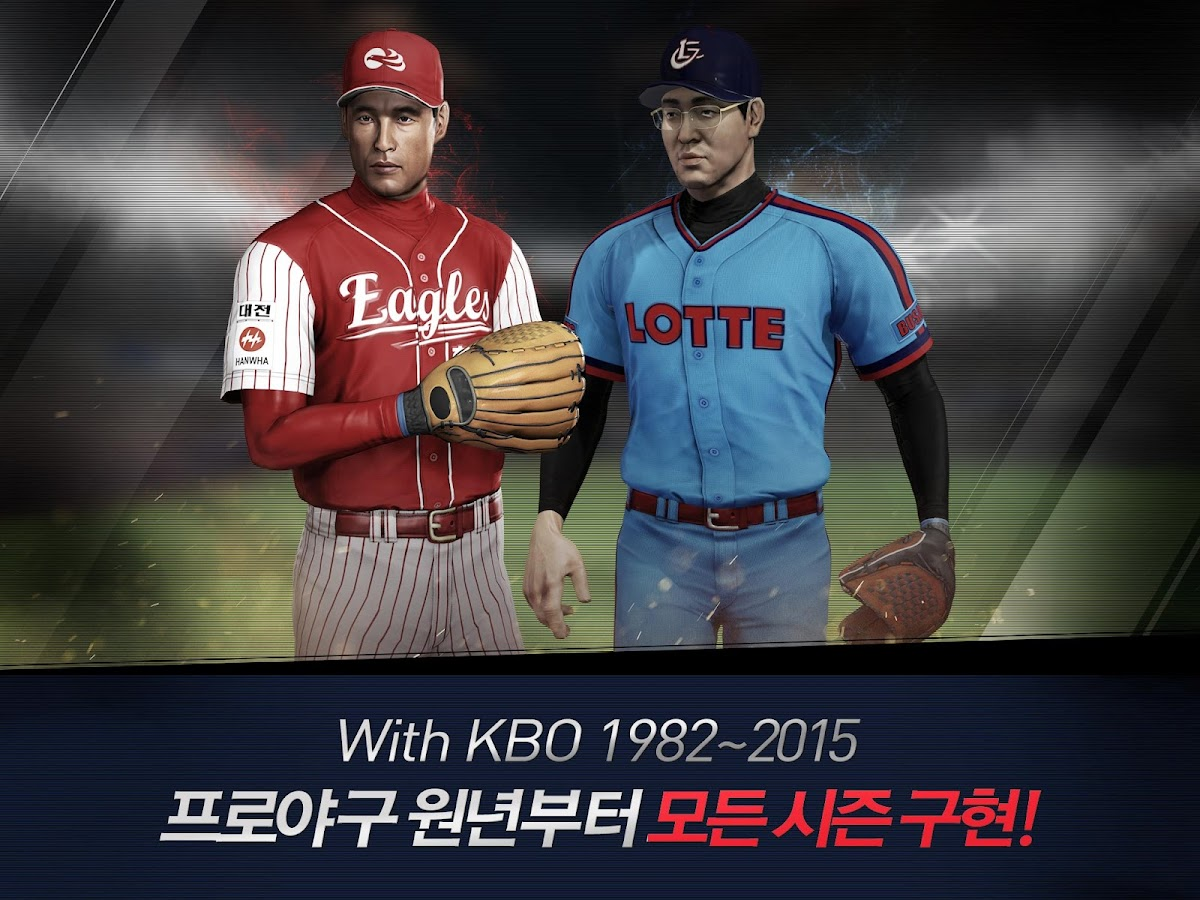 이사만루2 KBO Screenshot 5