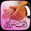 App شريك للزواج APK for Kindle
