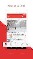Screenshot of 网易新闻