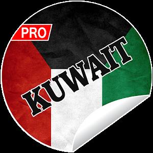 ملصقات الكويت للواتساب For PC / Windows 7/8/10 / Mac – Free Download
