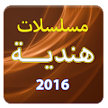 App مسلسلات هندية 2016 APK for Windows Phone