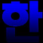 Korean Hangul Keyboard (Beta) Icon