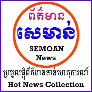 Download SEMOAN HOT NEWS For PC Windows and Mac