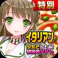 Download イタリアン少女と秘密のレシピ★特別版★(美少女✕料理ゲーム) APK