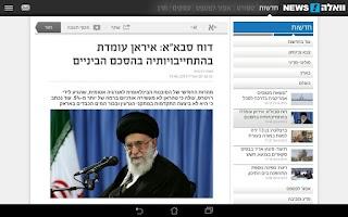 Screenshot of וואלה!NEWS