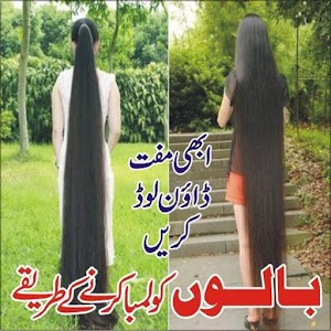 Hair Tips in Urdu