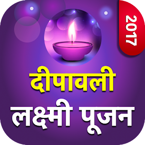 Happy Diwali 2017 लक्ष्मी पूजा मुहूर्त
