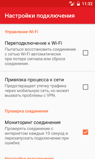 Wi-Fi в метро screenshot 4
