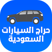 App حراج السيارات السعودية APK for Windows Phone
