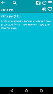 Hebrew Thesaurus - screenshot