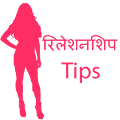 Relationship Tips in Hindi APK for Bluestacks
