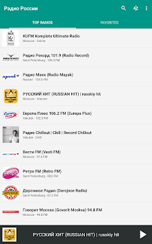 Радио России | Radio Russia APK screenshot thumbnail 9