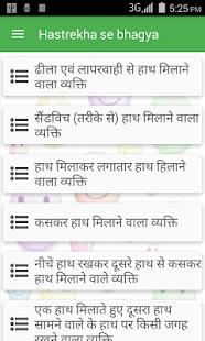 Hastrekha se bhagya APK for Bluestacks