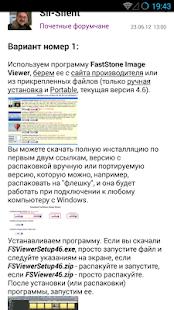 App 4PDA APK for Windows Phone