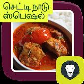 Karaikudi Chettinad Recipes Chettinadu Samaiyal APK for Bluestacks