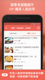 iCook 愛料理 - 分享美食食譜,超過140,000道 Screenshot
