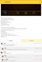 Screenshot of 겜셔틀 - 게임 사전등록, 사전예약 어플