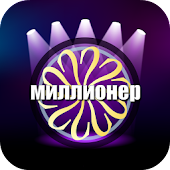 Free Миллионер 2017 - Новый! APK for Windows 8