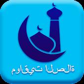 Download صلاتك Salatuk (Prayer time) APK