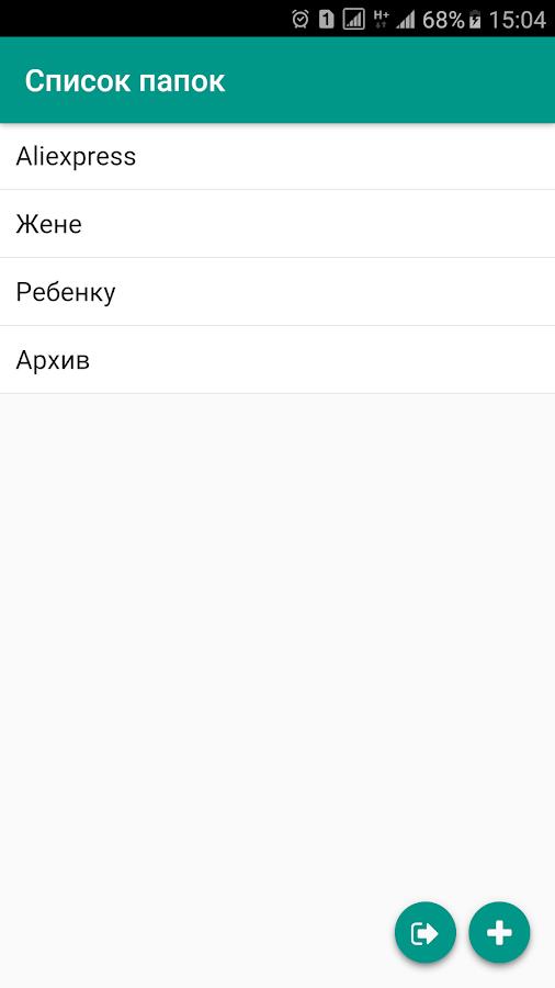 Post Tracker – Screenshot