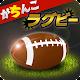 Gachinko Rugby