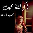 Eik Laafz e Mohabbat Novel