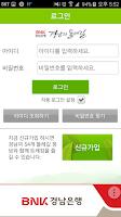Screenshot of 경남 둘레길