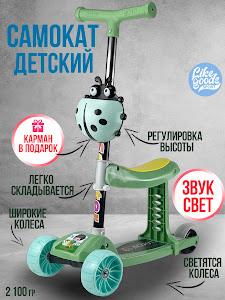 """Самокат, серии """"Город игр"""", LG-13204"""