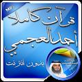 قرآن كاملا بدون انترنت العجمي APK for Kindle Fire