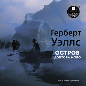 Остров доктора Моро for PC-Windows 7,8,10 and Mac