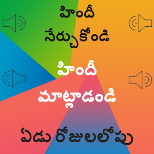 learn hindi through telugu pdf