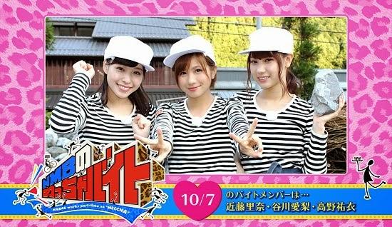 (TV-Variety)(720p) NMB48 – NMBのめっちゃバイト ep13 141007