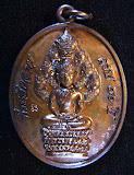 เหรียญนาคปรก หลวงปู่สิน  ปี 51