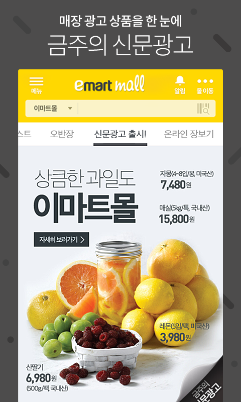 이마트몰 – emart mall Screenshot 1