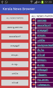 KERALA NEWS BROWSER - h2mob - screenshot