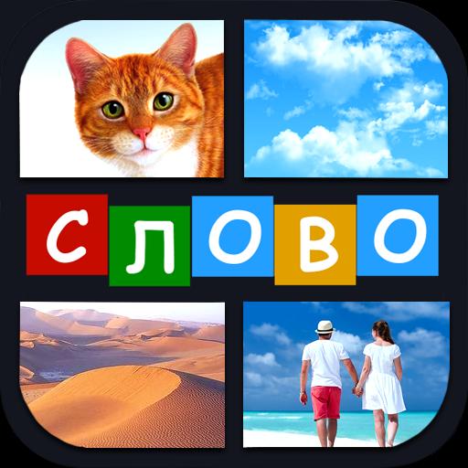 4 фото 1 слово на русском (game)