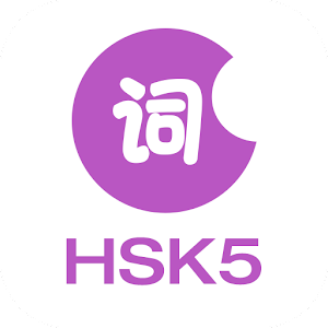 LearnChinese-HSK Level 5 Words