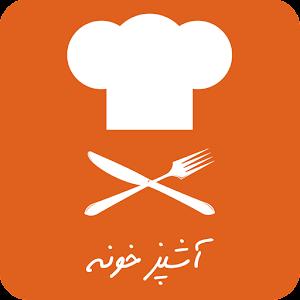 آشپزخونه   آموزش آشپزی   طرز تهیه و پخت انوع غذا  Online PC (Windows / MAC)