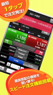 HYPER 株アプリ-株価・投資情報 SBI証券の取引アプリ APK for iPhone