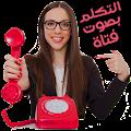 تكلم بصوت فتاة مع المتصل for Lollipop - Android 5.0