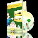 العربية لغتي الجميلة